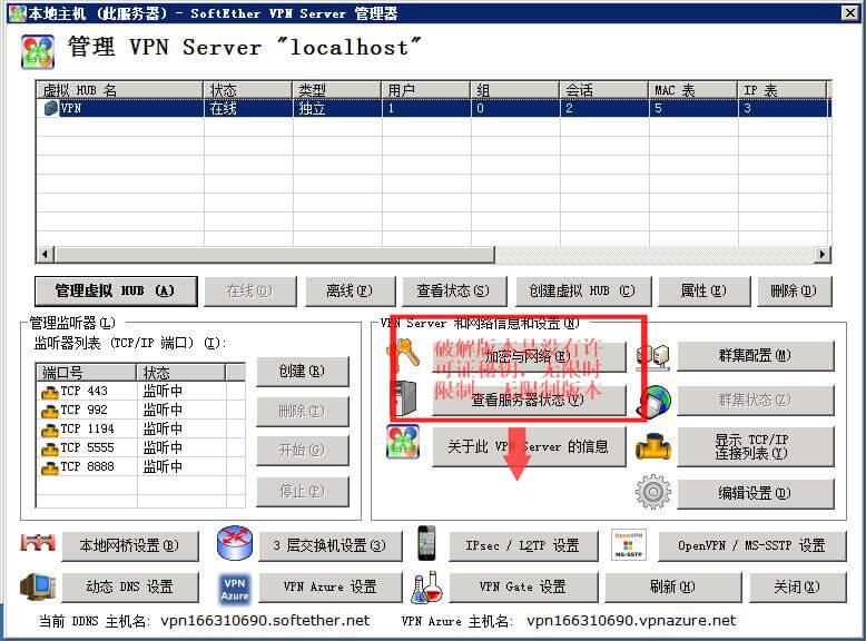 SoftEther VPN Server 服务端秘钥破解版本 互联网IT 第1张