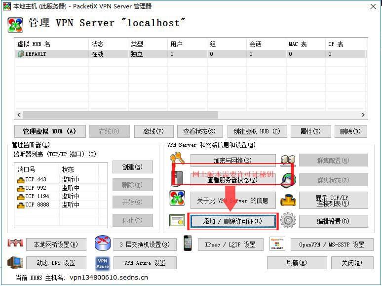 SoftEther VPN Server 服务端秘钥破解版本 互联网IT 第2张