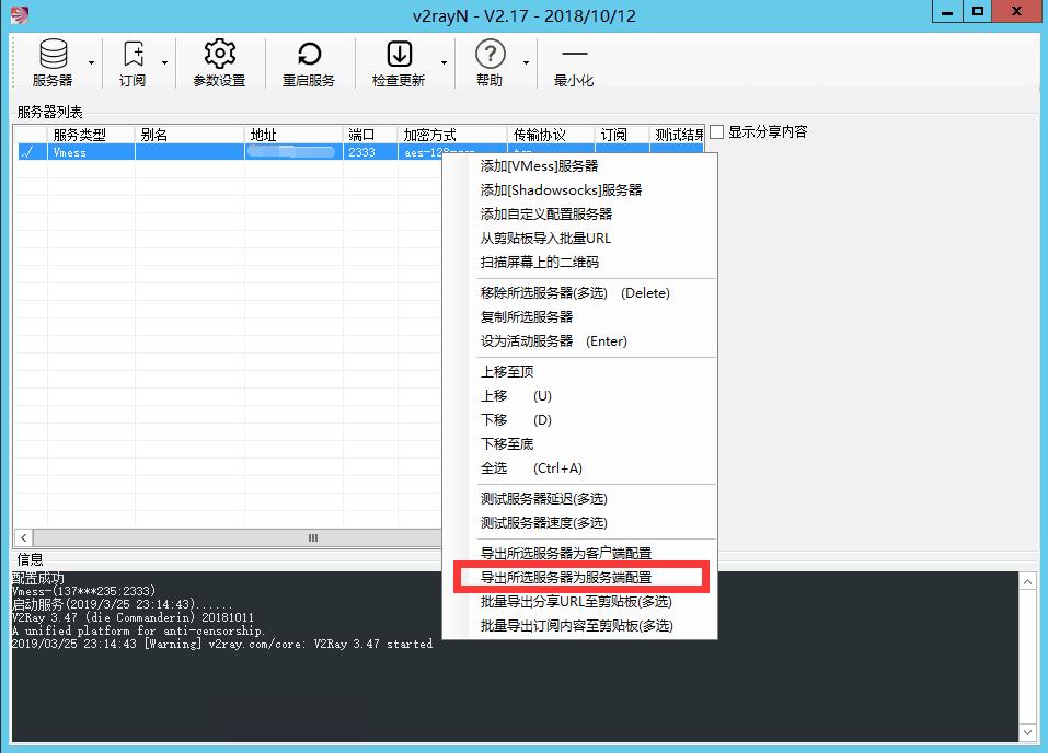 Windows2012搭建代理V2ray服务器端客户端32/64位系统 互联网IT 第7张