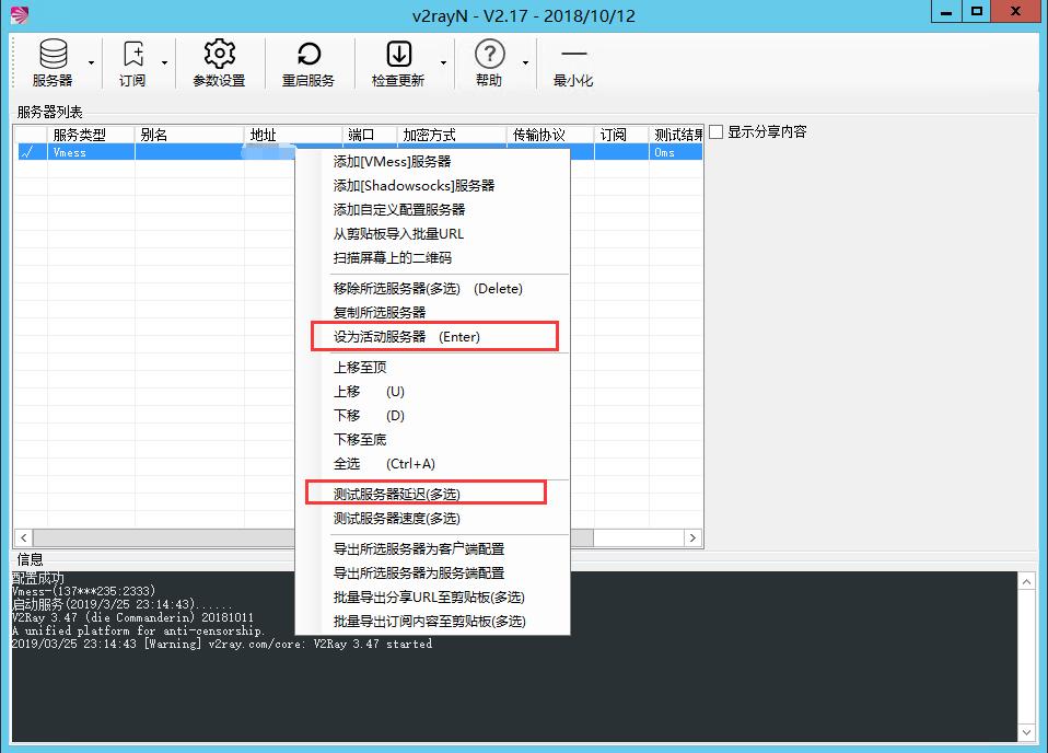 Windows2012搭建代理V2ray服务器端客户端32/64位系统 互联网IT 第11张