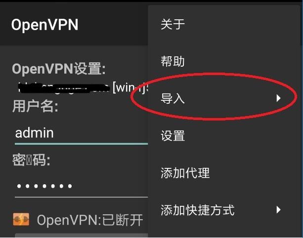 OpenVPN安卓手机使用方法 互联网IT 第3张