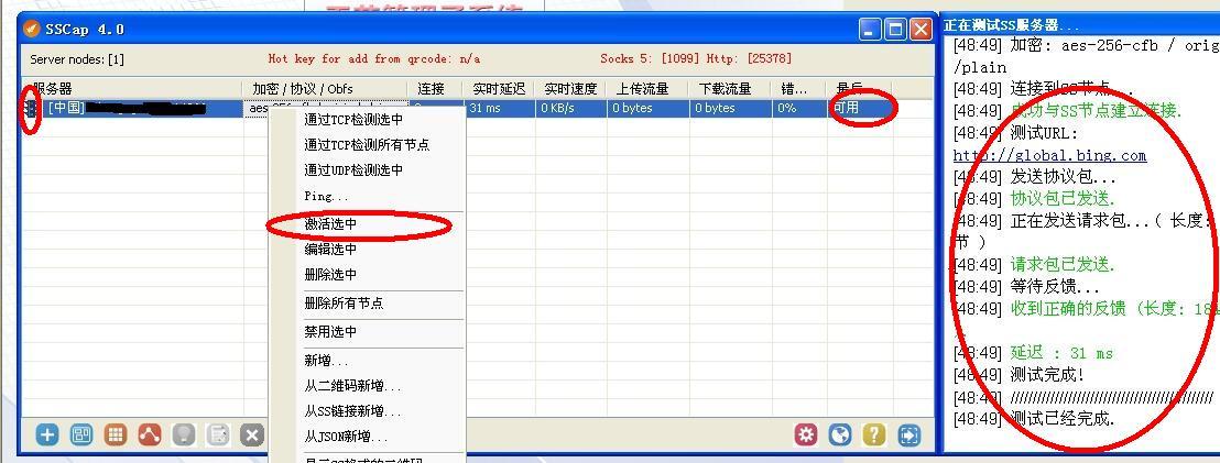 Shadowsocks/ss/梭影 Windows客户端SSCAP教程 互联网IT 第4张