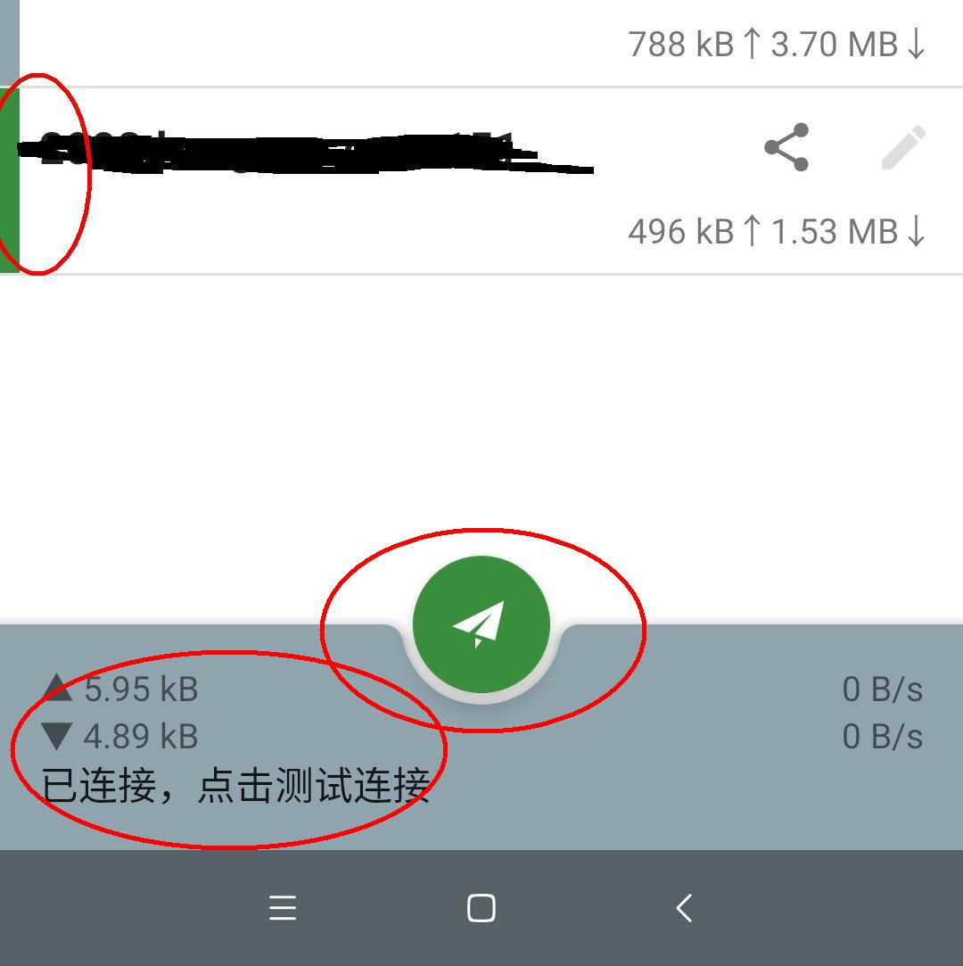 Shadowsocks/ss/梭影 安卓Android客户端APP 互联网IT 第5张