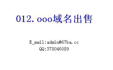 QQ截图20200728084930.jpg 012.ooo,注册一域名012.ooo 生活随笔