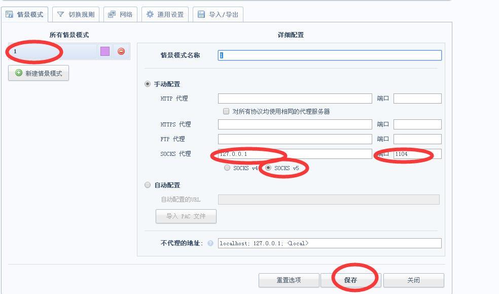 一台电脑一个浏览器一个代理IP地址设置 互联网IT 第6张