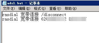 电脑不用登陆用户自动拨号连接cmd命令bat,cmd拨号命令bat 互联网IT 第1张