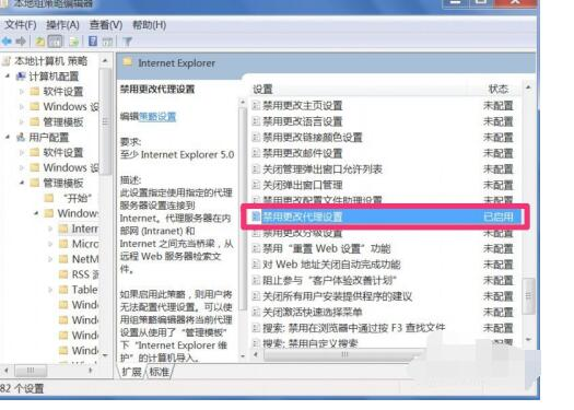 Internet 选项,局域网设置,IE代理设置无法更改和保存(二) 互联网IT 第1张