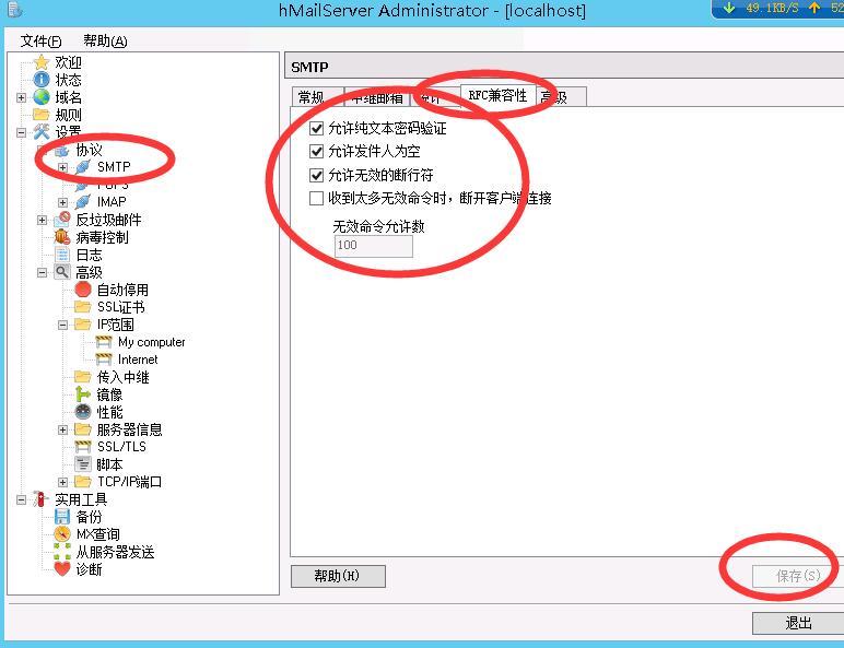 windows系统免费邮箱E_mail搭建,使用hMailServer搭建免费邮件服务器 互联网IT 第10张