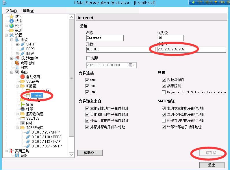 windows系统免费邮箱E_mail搭建,使用hMailServer搭建免费邮件服务器 互联网IT 第9张