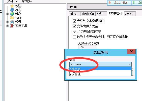 windows系统免费邮箱E_mail搭建,使用hMailServer搭建免费邮件服务器 互联网IT 第19张