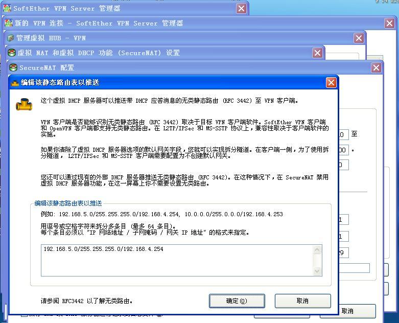 SoftEther VPN Server 服务端秘钥破解版本 互联网IT 第3张