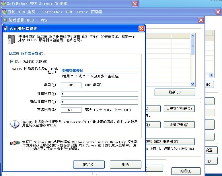 SoftEther VPN Server 服务端秘钥破解版本 互联网IT 第4张