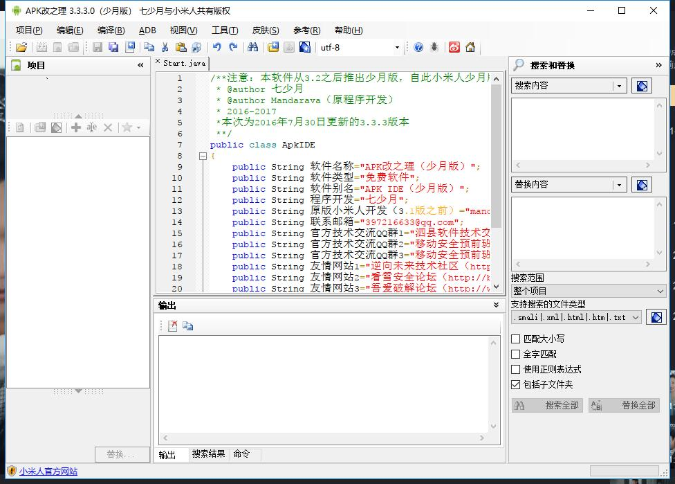 安卓APK反编软件,安卓APK反编APKIDE_V3.3.3.0 互联网IT 第1张