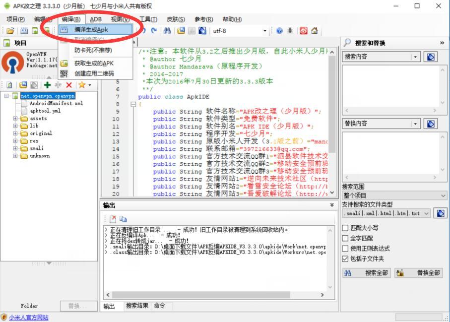 安卓APK反编软件,安卓APK反编APKIDE_V3.3.3.0 互联网IT 第3张