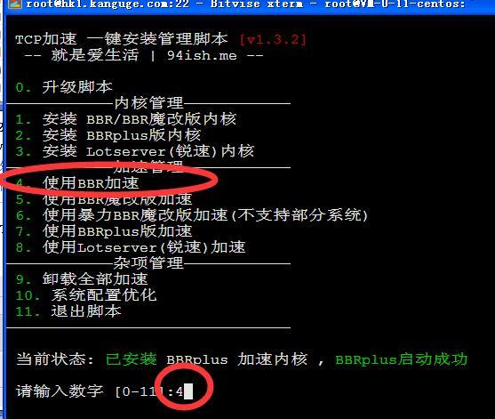 转载:CentOS 7 开启BBR加速 互联网IT 第2张