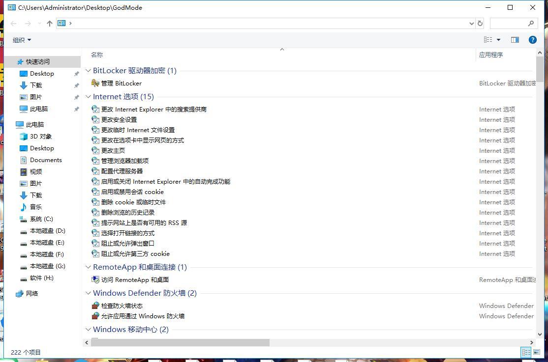 QQ截图20210320214231.jpg Windows7/10的上帝模式文件夹,Windows10/7控制面板全部设置,电脑全部设置,电脑设置 互联网IT