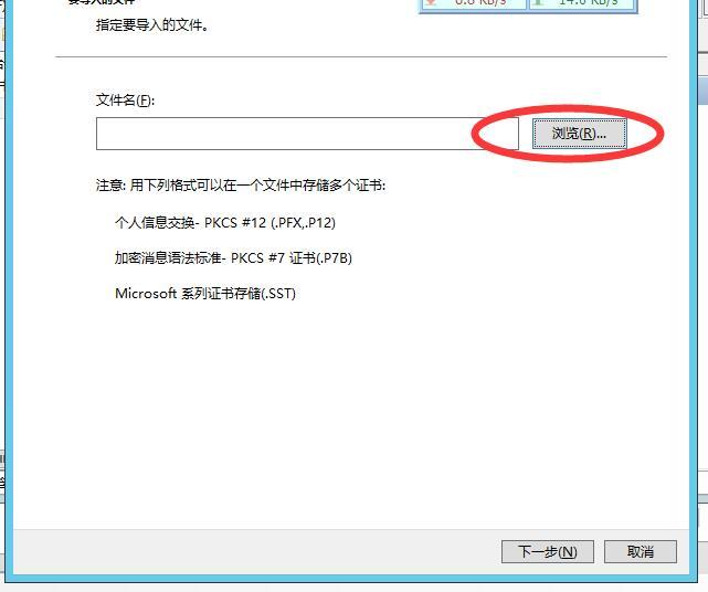 IIS更新新证书,还是老证书时间,IIS更新证书失败 互联网IT 第10张