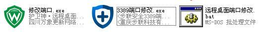 QQ截图20210608113020.jpg 远程桌面端口修改,3389端口修改,修改端口,3389远程桌面端口修改 互联网IT