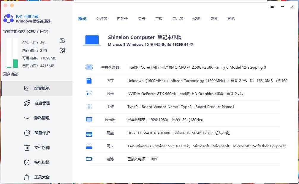 QQ截图20210917003549.jpg Windows超级管理器 v9.4.1官方版,系统清理,系统优化,电脑优化,电脑清理 互联网IT